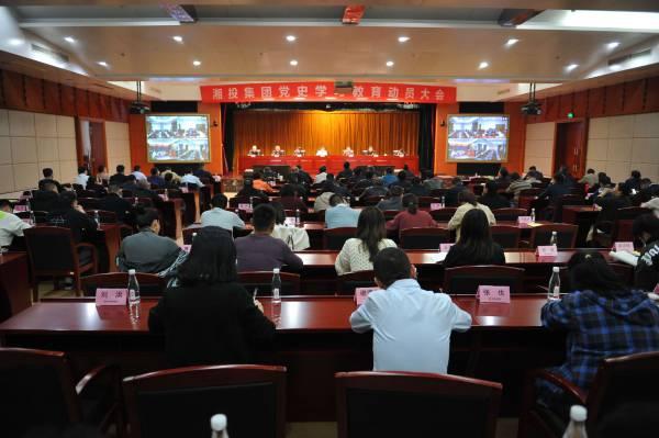 湘投万博电脑版登录召开党史学习教育动员大会