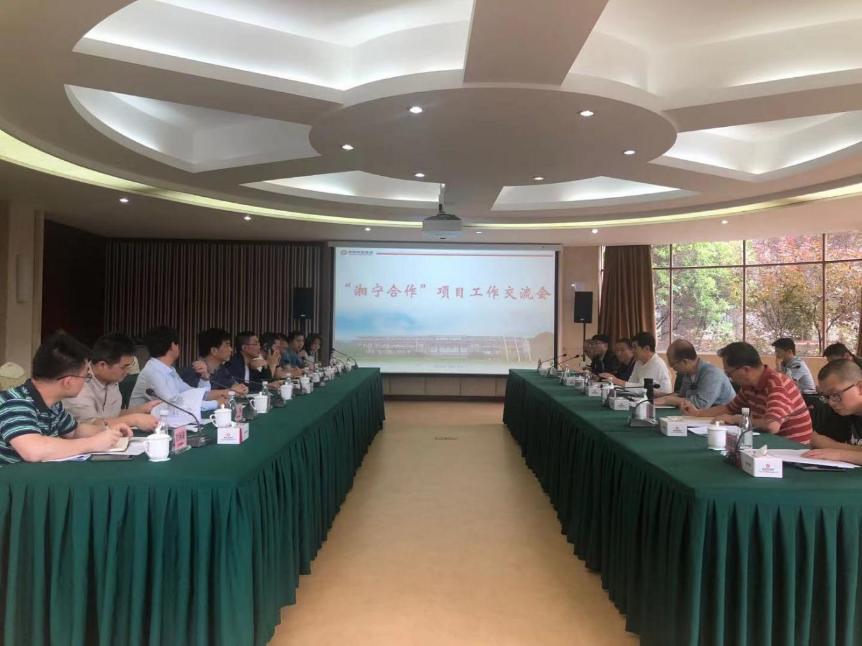 """落实""""湘宁合作""""项目专题会议在湘投万博电脑版登录召开"""