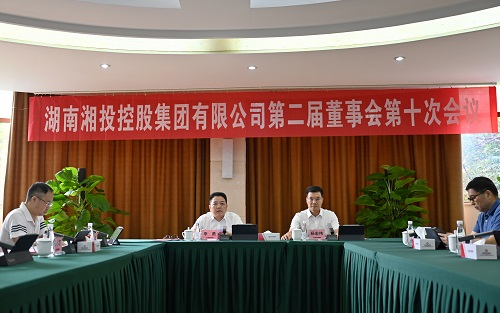 万博官方版手机登录湘投控股万博电脑版登录有限公司召开第二届董事会第十次会议