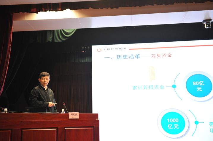 湘投集团召开发展战略会议